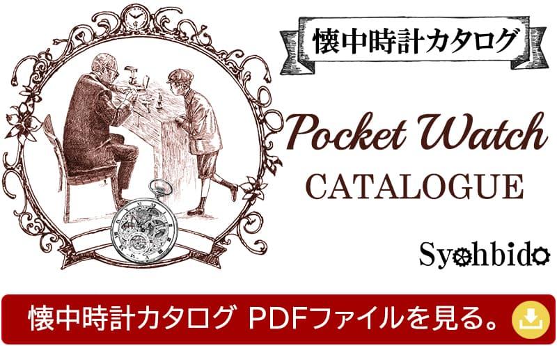 懐中時計カタログ PDFファイルをダウンロード