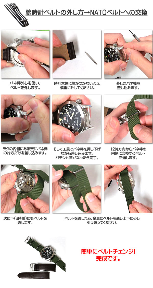 腕時計ベルト外し方とベルト交換の仕方