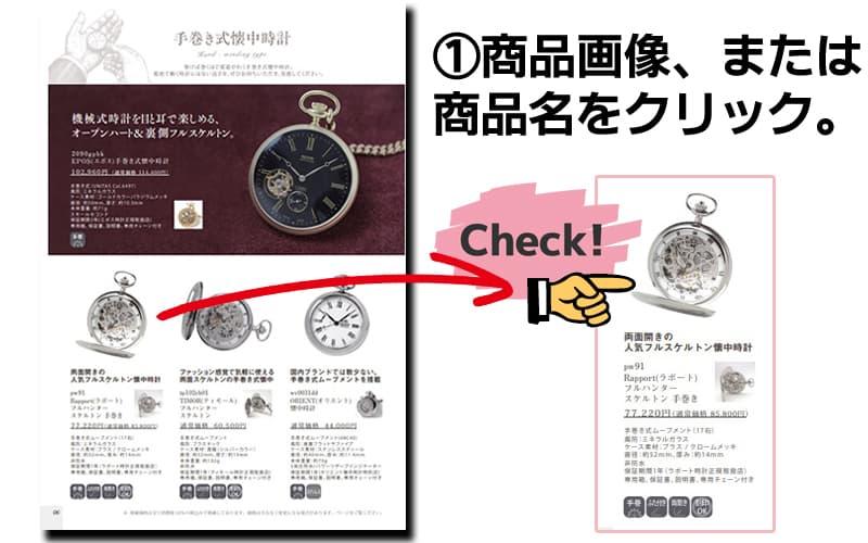 懐中時計カタログの見方