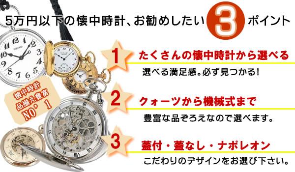 数多く揃う懐中時計、人気の秘密