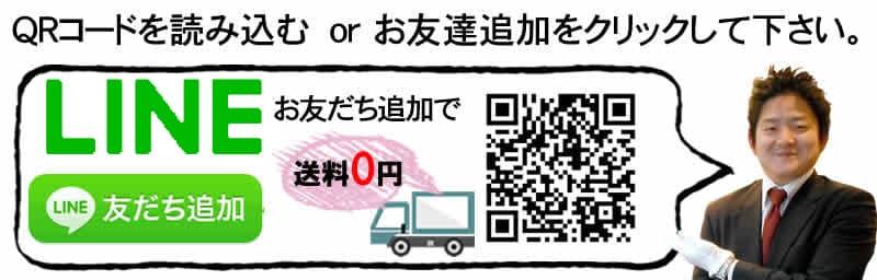 正美堂LINE@登録