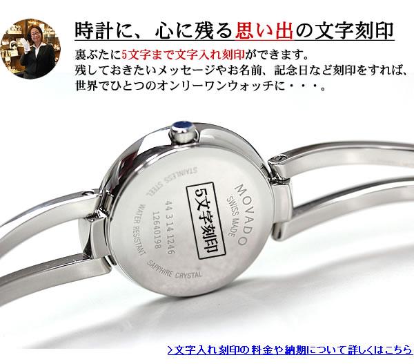 文字入れ刻印が可能な腕時計