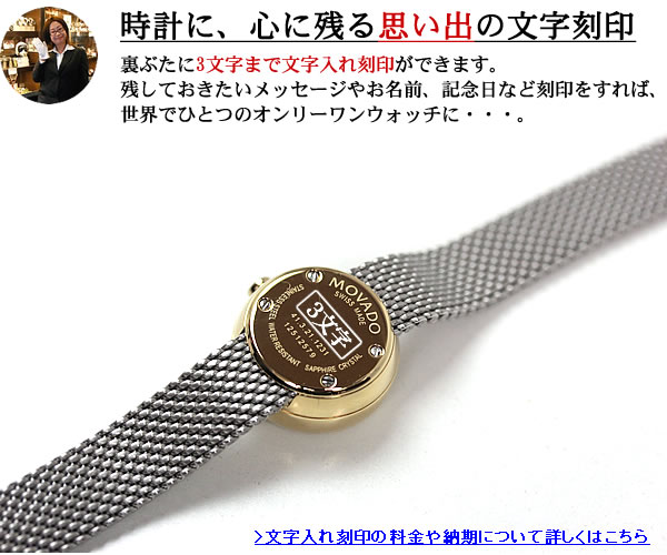 裏ぶた二文字入れ刻印が可能な腕時計