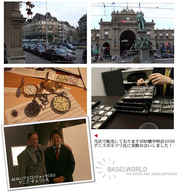 懐中時計専門店はBASELWORLDで直接仕入れ・買い付けをしております