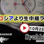 シュトゥルマンスキー 腕時計 STURMANSKIE × 正美堂 ロシアより生中継ライブ プレゼント企画あり
