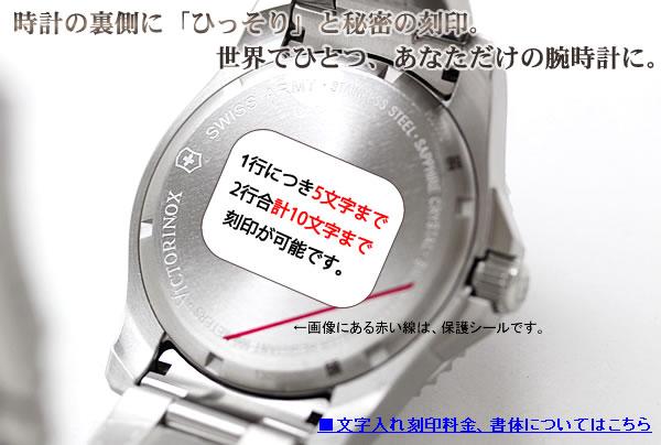 腕時計に文字入れ刻印が可能