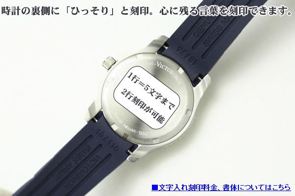 裏蓋に文字入れ刻印が可能な腕時計