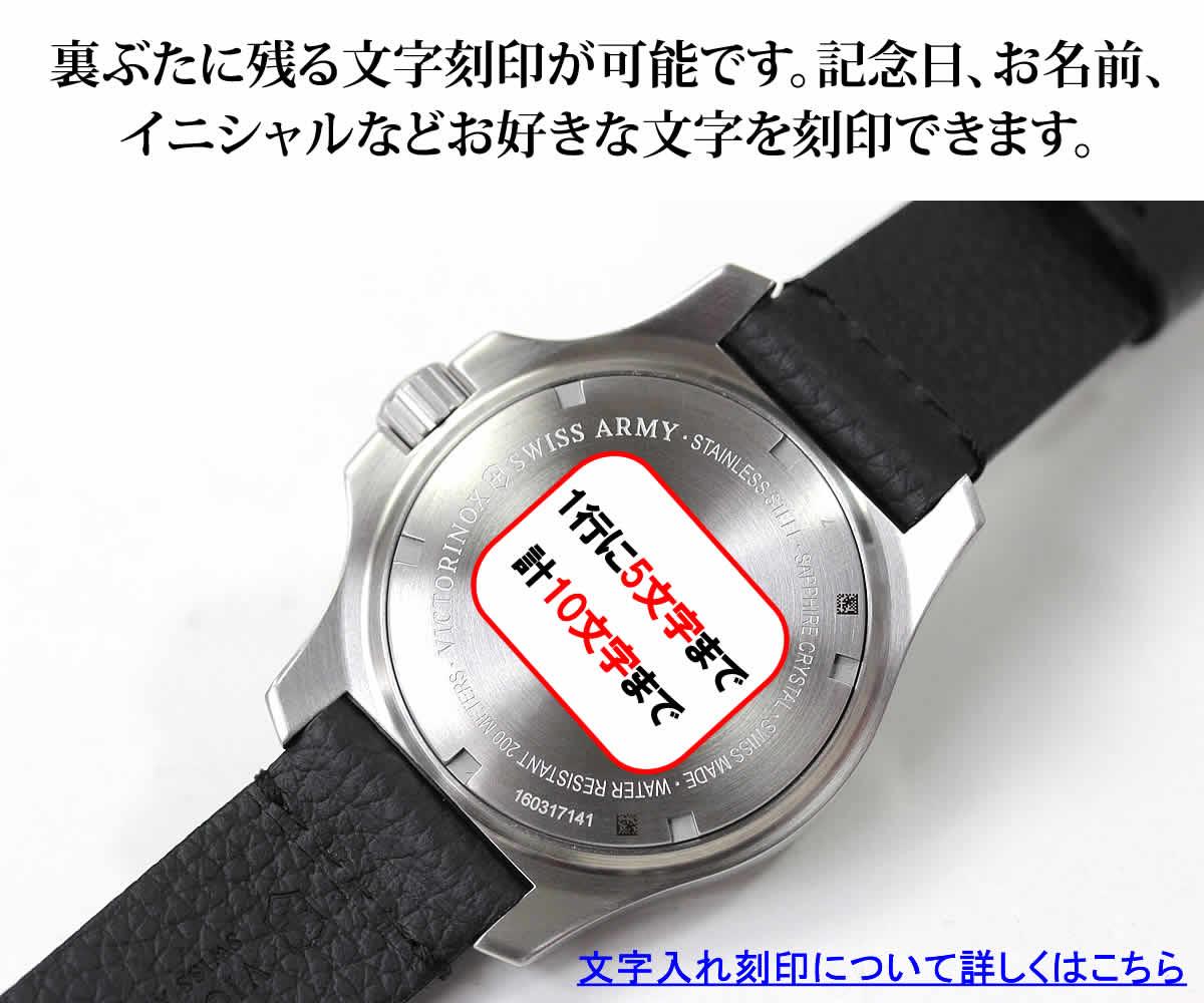 腕時計に文字入れ刻印が可能です。