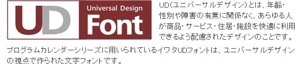 ユニバーサルデザイン