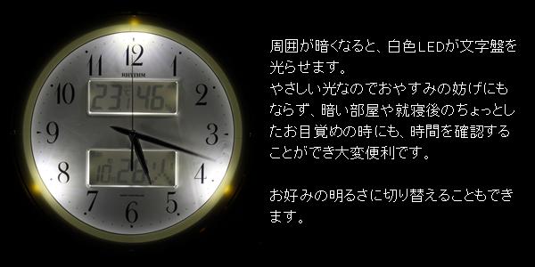 周囲が暗くなると、白色LEDが文字盤を光らせます。  やさしい光なのでおやすみの妨げにもならず、暗い部屋や就寝後のちょっとしたお目覚めの時にも、時間を確認することができ大変便利です。お好みの明るさに切り替えることもできます。