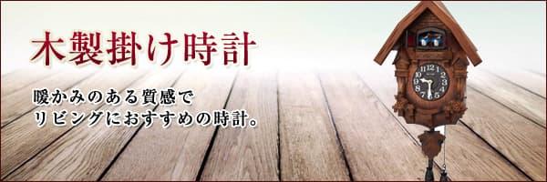 木製掛け時計 4mj236rh06
