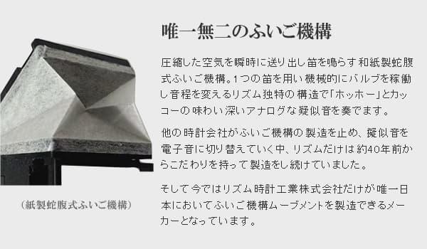 唯一無二のふいご機構 圧縮した空気を瞬時に送り出し笛を鳴らす和紙製蛇腹式ふいご機構。1つの笛を用い機械的にバルブを稼働し音程を変えるリズム独特の構造で「ホッホー」とカッコーの味わい深いアナログな疑似音を奏でます。 他の時計会社がふいご機構の製造を止め、擬似音を電子音に切り替えていく中、リズムだけは約40年前からこだわりを持って製造をし続けていました。 そして今ではリズム時計工業株式会社だけが唯一日本においてふいご機構ムーブメントを製造できるメーカーとなっています。