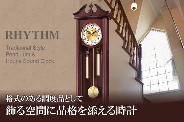 格式のある調度品として 飾る空間に品格を添える時計