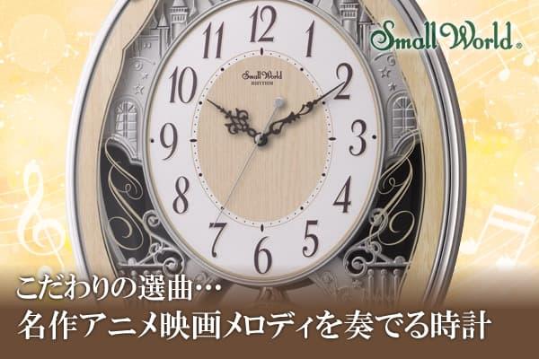 こだわりの選曲…名作アニメ映画メロディを奏でる時計