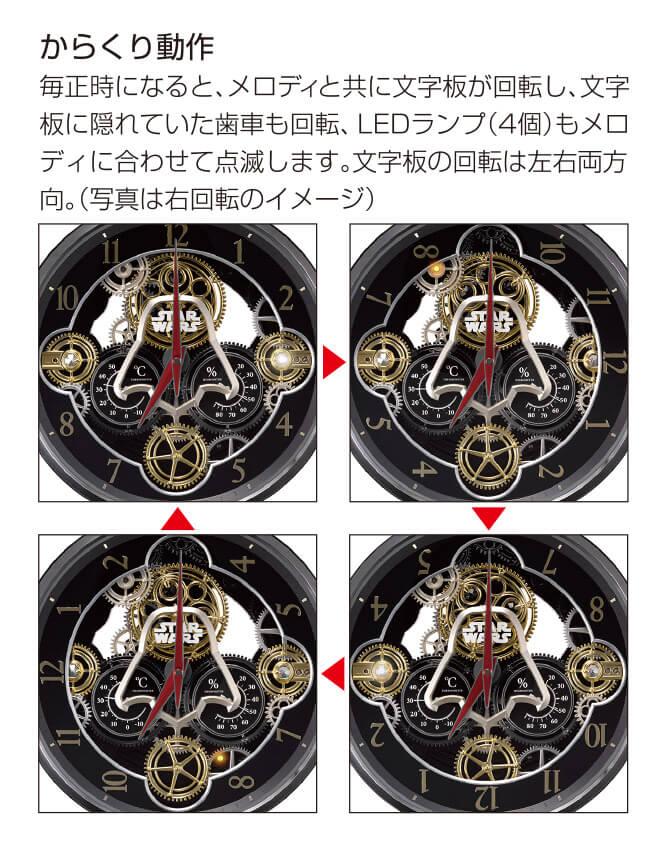 RHYTHM リズム スター・ウォーズ 電波 からくり 掛け時計 KARAKURI CLOCK DARTH VADER 4MN547MC02 パフォーマンス時