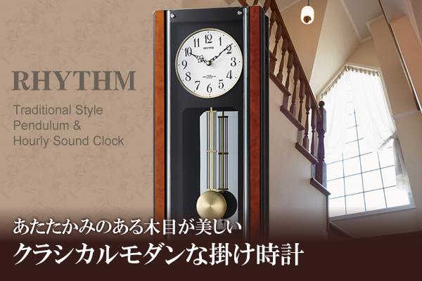 あたたかみのある木目が美しい クラシカルモダンな掛け時計