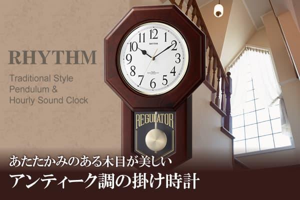 あたたかみのある木目が美しい アンティーク調の掛け時計
