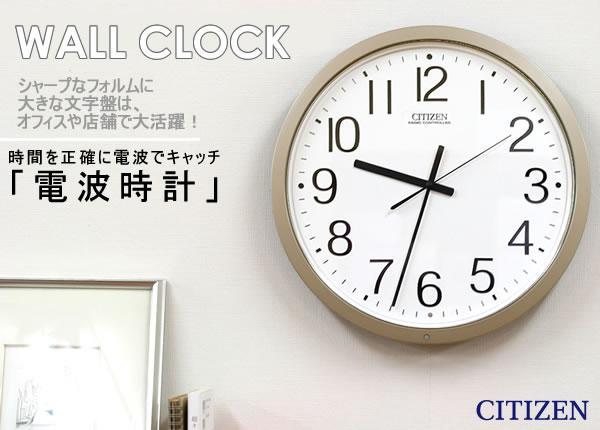シチズン電波掛け時計パルウェーブM603B