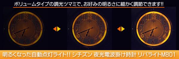 シチズン夜光電波掛け時計リバライトM801