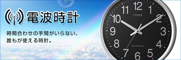 掛け時計 4mya24002