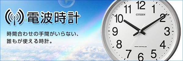 掛け時計 4mya24019