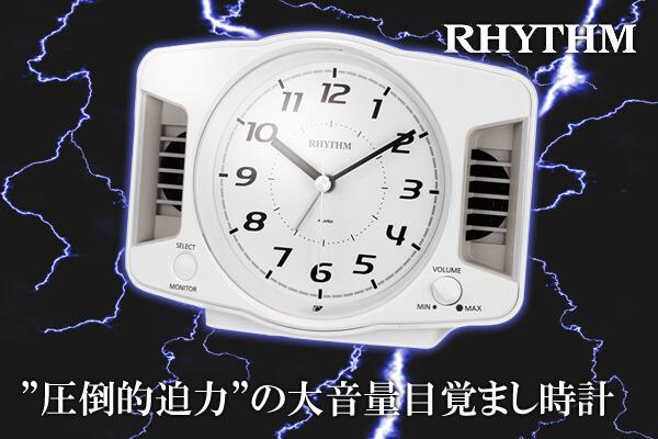 """RHYTHM """"圧倒的迫力""""の大音量目覚まし時計"""