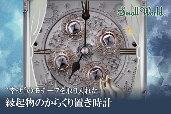 """""""幸せ""""のモチーフを取り入れた  縁起物のからくり置き時計"""