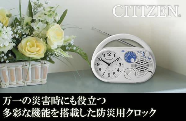CITIZEN シチズン 防災クロック 目覚まし時計 ディフェリアR04 4RQA04003