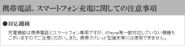 携帯電話、スマートフォン充電に関しての注意事項