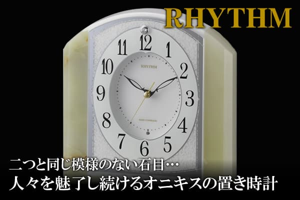 二つと同じ模様のない石目…人々を魅了し続けるオニキスの置き時計