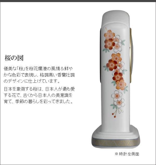 桜の図 優美な「桜」を桜花爛漫の風情&鮮やかな色彩で表現し、格調高い香蘭社調のデザインに仕上げています。日本を象徴する桜は、日本人が最も愛する花で、古くから日本人の美意識を育て、季節の暮らしを彩ってきました。