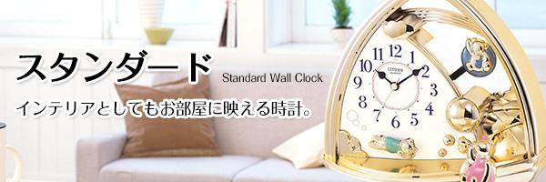 掛け時計 4sg762018