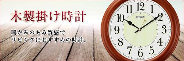 掛け時計 8mg798006