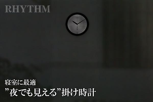 寝室に最適 夜でも見える掛け時計