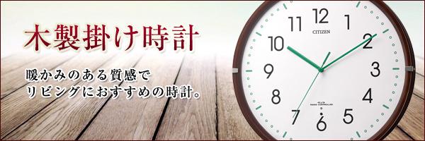 掛け時計 8mya19006