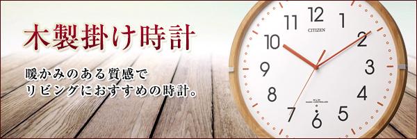 掛け時計 8mya19007