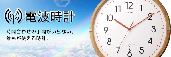 夜光掛け時計