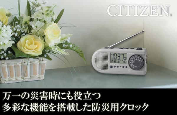 CITIZEN シチズン 防災クロック 目覚まし時計 ディフェリアR54 8RDA54008