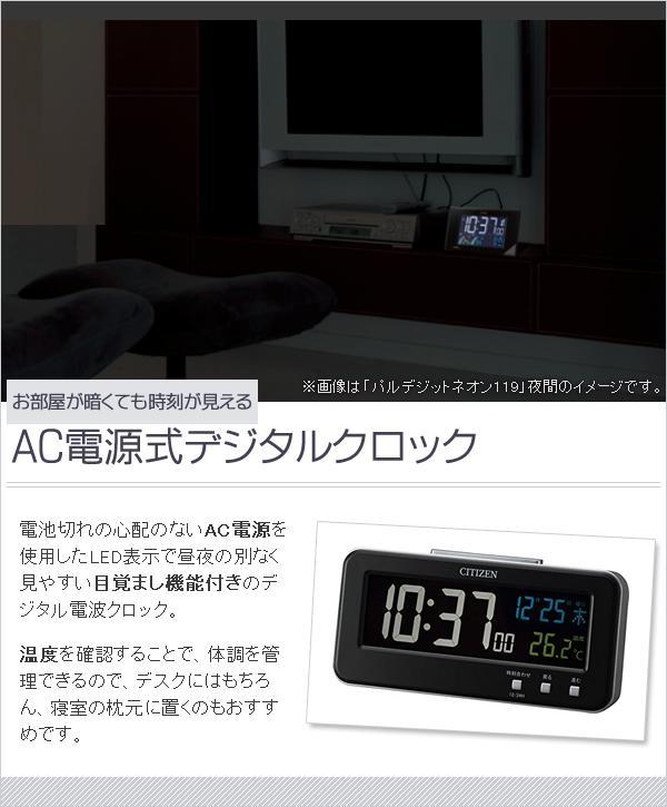 お部屋が暗くても時刻が見える AC電源式デジタルクロック 電池切れの心配のないAC電源を使用したLED表示で昼夜の別なく見やすい目覚まし機能付きのデジタル電波クロック。 温度・湿度を確認することで、体調を管理できるので、デスクにはもちろん、寝室の枕元に置くのもおすすめです。