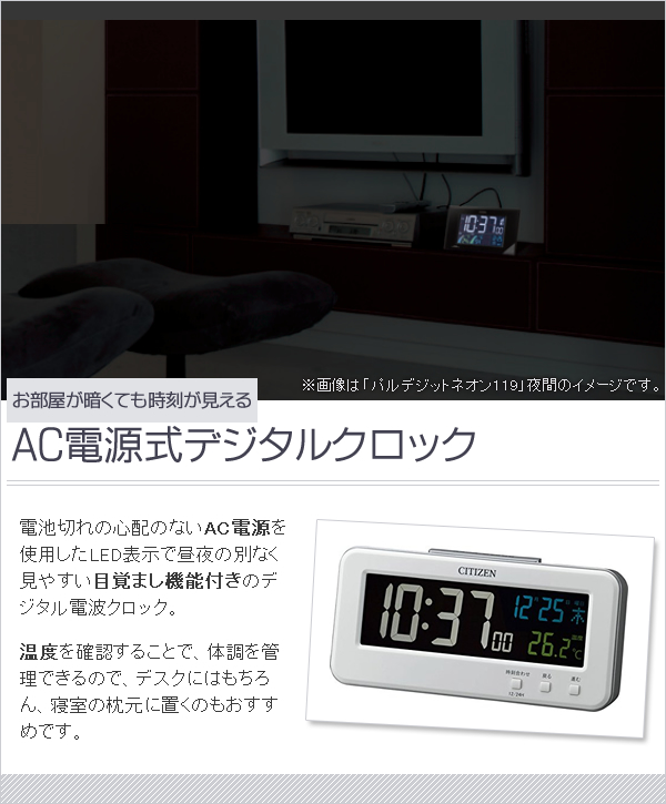 お部屋が暗くても時刻が見える AC電源式デジタルクロック 電池切れの心配のないAC電源を使用したLED表示で昼夜の別なく見やすい目覚まし機能付きのデジタル電波クロック。 温度を確認することで、体調を管理できるので、デスクにはもちろん、寝室の枕元に置くのもおすすめです。