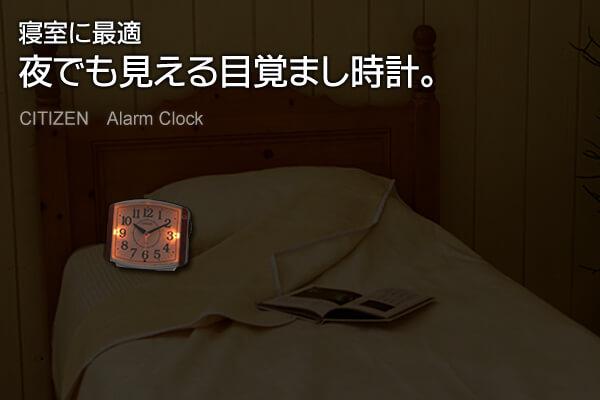 寝室に最適 夜でも見える目覚まし時計。