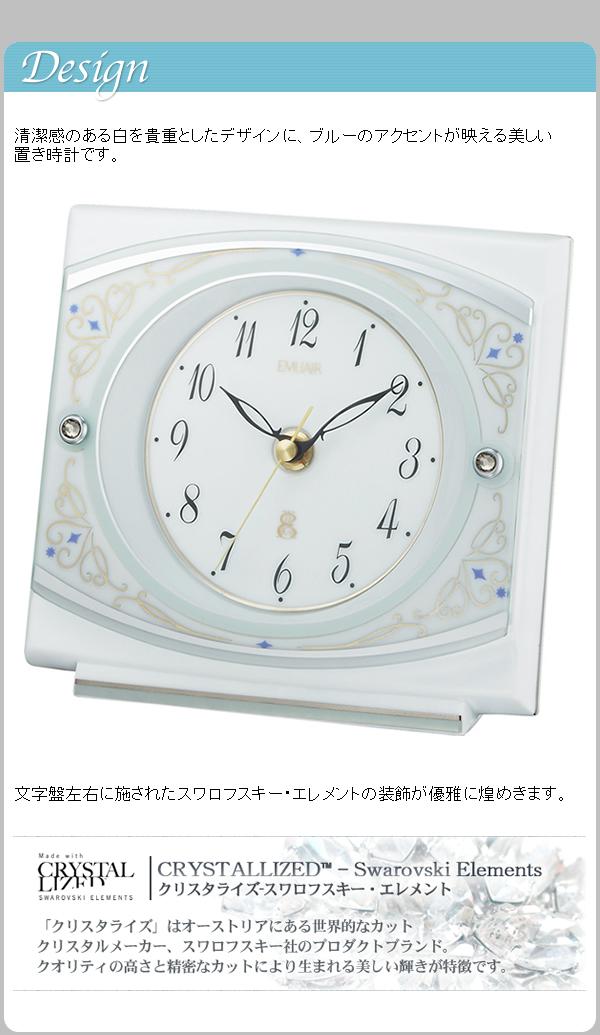 清潔感のある白を貴重としたデザインに、ブルーのアクセントが映える美しい置き時計です。文字盤左右に施されたスワロフスキー・エレメントの装飾が優雅に煌めきます。