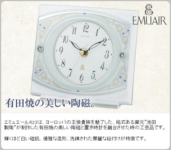 """有田焼の美しい陶磁。エミュエールR23は、ヨーロッパの王侯貴族を魅了した、格式ある窯元""""池田製陶""""が制作した有田焼の美しい陶磁と置き時計を融合させた時の工芸品です。輝くほど白い磁肌、優雅な造形、洗練された華麗な絵付けが特徴です。"""