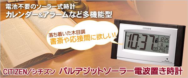 パルデジットソーラー電波置き時計 グレー 【8rz070019】