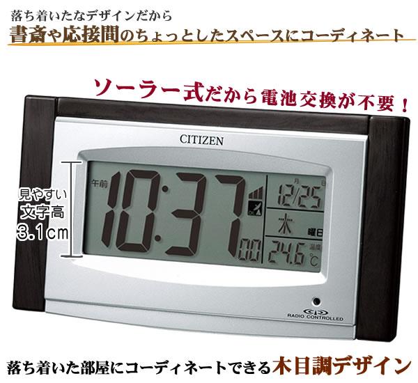 シチズン パルデジットソーラー電波置き時計 グレー 【8rz070019】前面