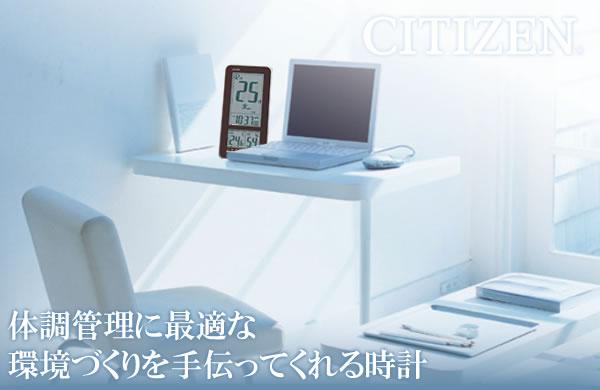 CITIZEN シチズン デジタル 電波 掛け置き兼用時計 スマートコート 8RZ143006 茶メタリック