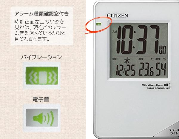 CITIZEN シチズン デジタル 電波 トラベラー 目覚まし時計 パルデジットビブラート 8RZ159003 アラーム種類確認窓付き