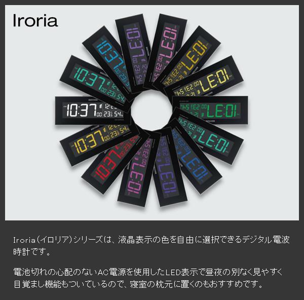Iroria(イロリア)シリーズは、液晶表示の色を自由に選択できるデジタル電波時計です。電池切れの心配のないAC電源を使用したLED表示で昼夜の別なく見やすく目覚まし機能もついているので、寝室の枕元に置くのもおすすめです。