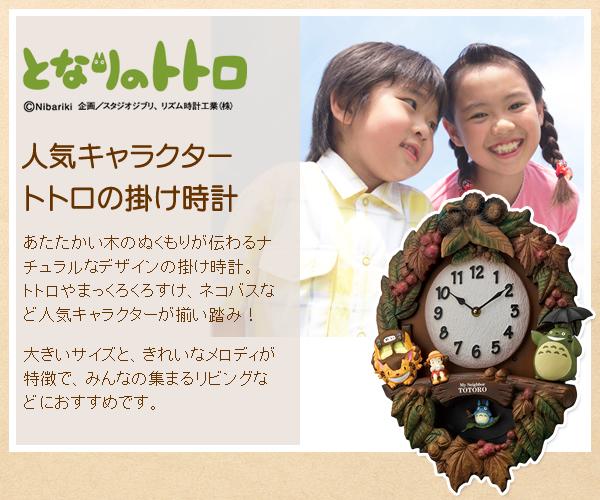 人気キャラクター  トトロの掛け時計 あたたかい木のぬくもりが伝わるナチュラルなデザインの掛け時計。トトロやまっくろくろすけ、ネコバスなど人気キャラクターが揃い踏み! 大きいサイズと、きれいなメロディが特徴で、みんなの集まるリビングなどにおすすめです。