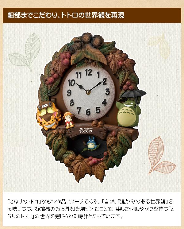 細部までこだわり、トトロの世界観を再現 「となりのトトロ」がもつ作品イメージである、「自然」「温かみのある世界観」を反映しつつ、凝縮感のある外観を創り込むことで、楽しさや賑やかさを持つ「となりのトトロ」の世界を感じられる時計となっています。